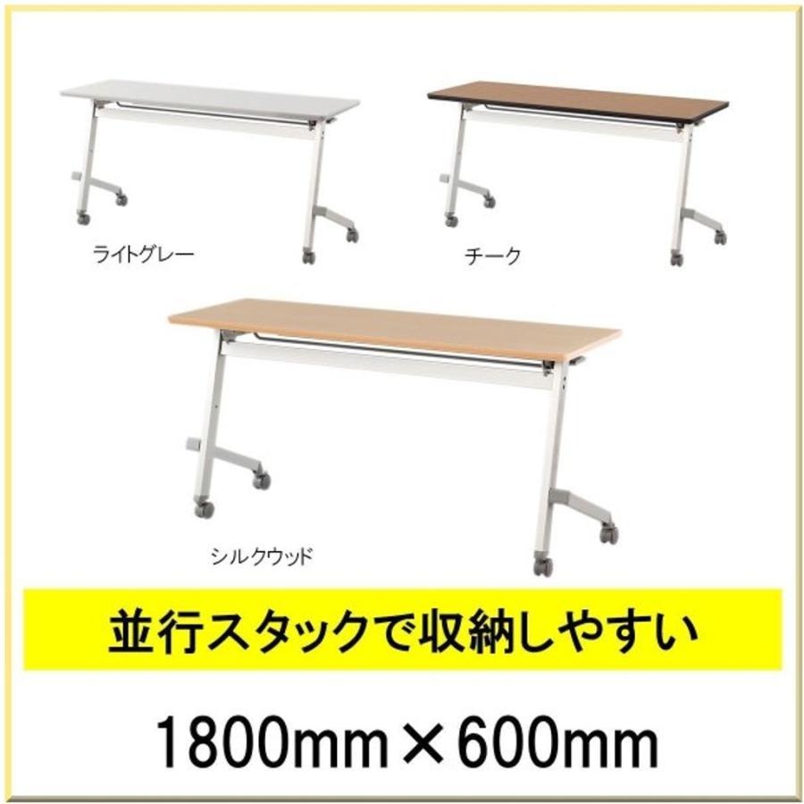 テーブル 会議用 会議用テーブル キャスター付き W1800 D600 H700 幕板なし スタッキングテーブル 平行スタック Y-FTX-H1860