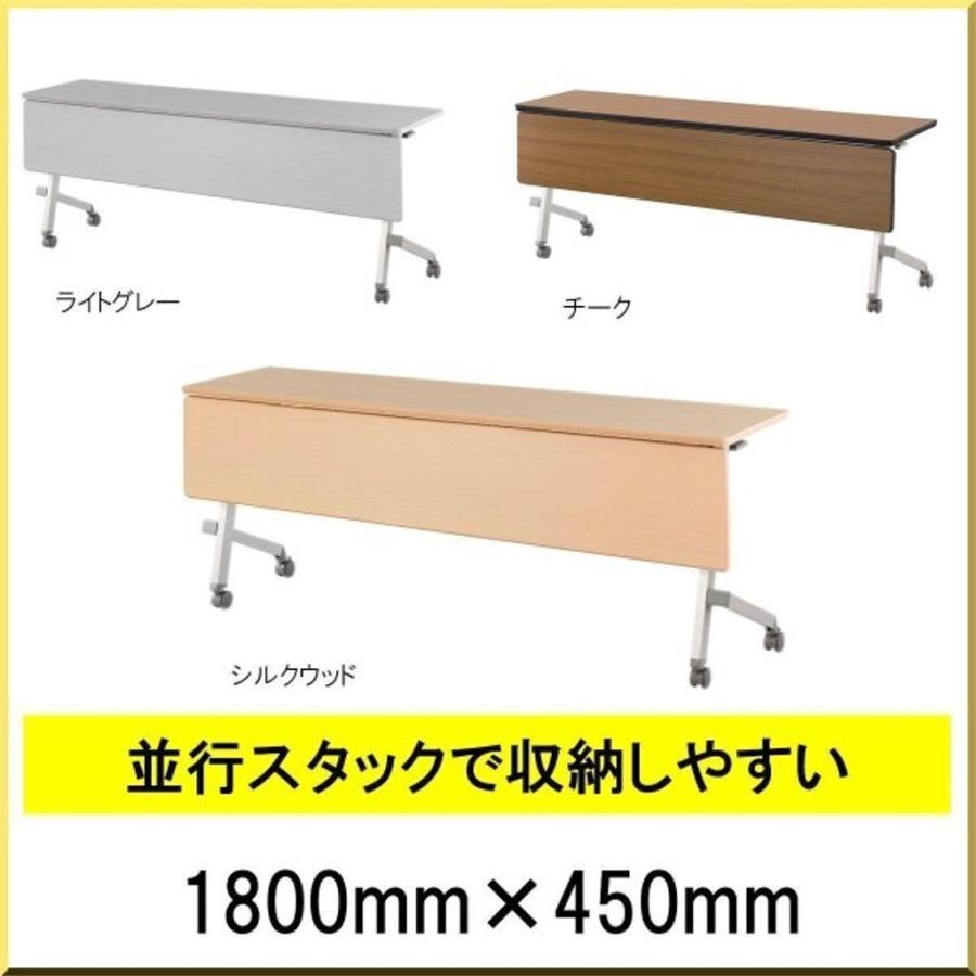 テーブル 会議用 会議用テーブル キャスター付き W1800 D450 H700 幕板付き スタッキングテーブル スタッキングテーブル 平行スタック Y-FTX-H1845M