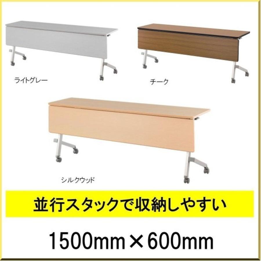テーブル 会議用 会議用テーブル キャスター付き W1500 D600 D600 H700 幕板付き スタッキングテーブル 平行スタック Y-FTX-H1560M