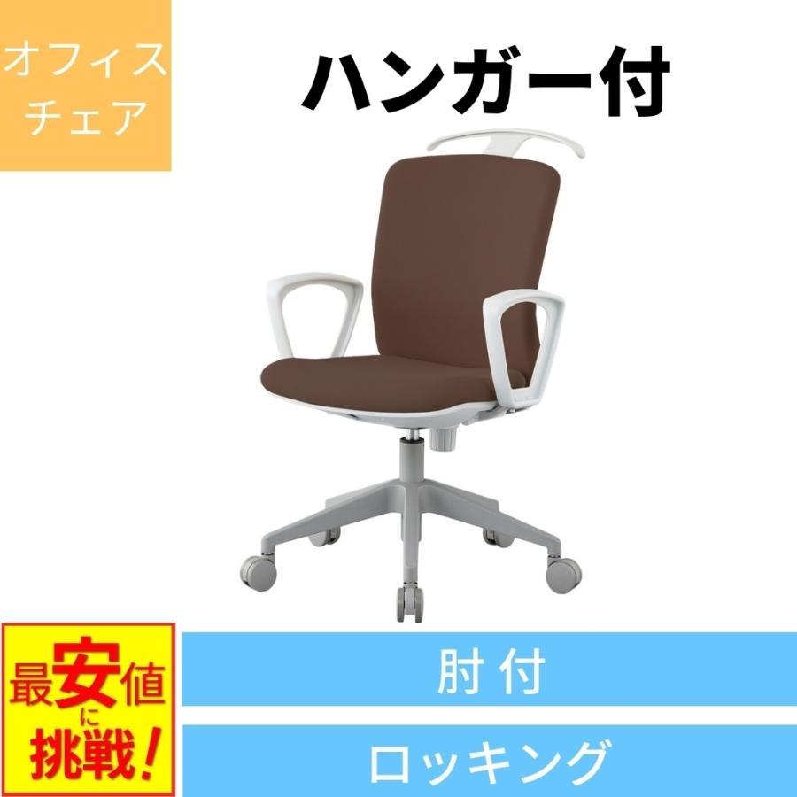 オフィスチェア オフィスチェア デスクチェア パソコンチェア 事務椅子 HG-X 肘付き おしゃれ Y-CKR-G46M1-F