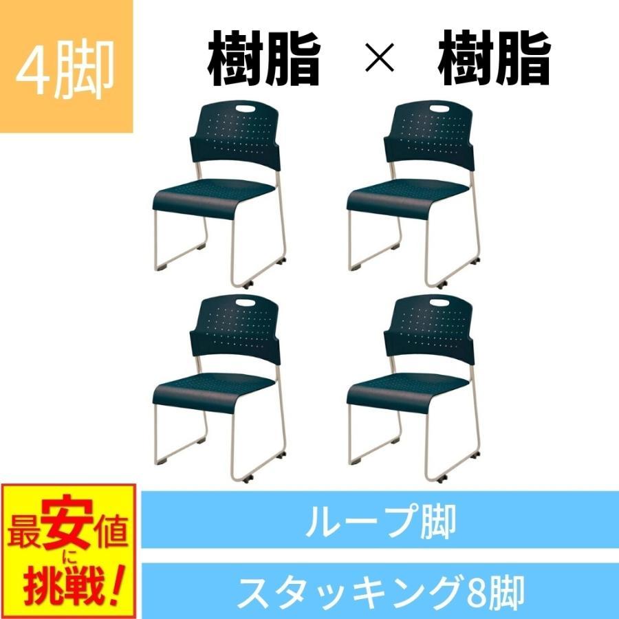 オフィスチェア ミーティングチェア スタッキングチェア 会議用椅子 いす 会議椅子 会議チェア スタックチェア スタックチェア 【4脚セット】 Y-HGS-37PP