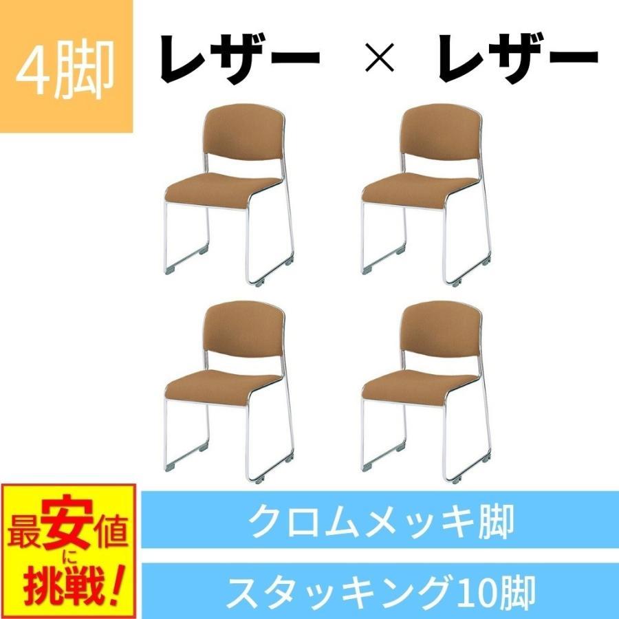 オフィスチェア ミーティングチェア スタッキングチェア 会議用椅子 いす 会議椅子 会議チェア スタックチェア 【4脚セット】 Y-LTS-130-V