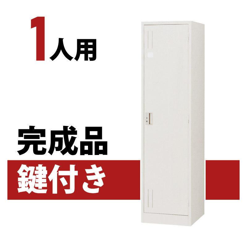 ロッカー 収納 1人用 スチールロッカー スチールロッカー 鍵付き 完成品 日本製 ホワイト オフィス 会社 職場 事務所 更衣室 Y-L-1SCW