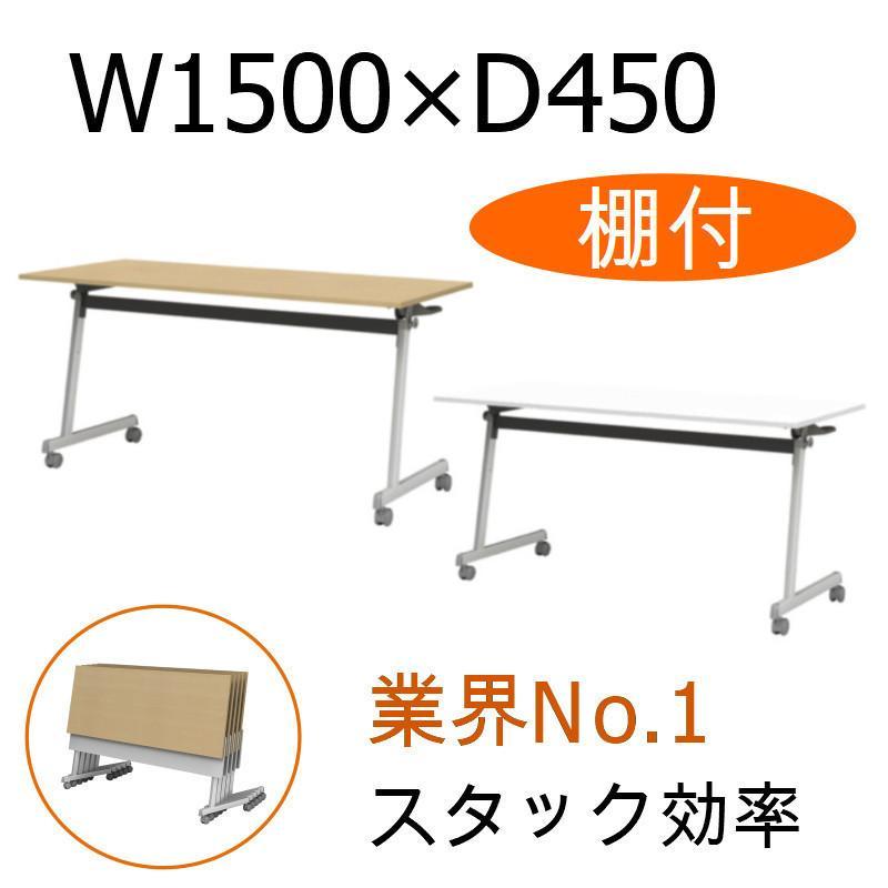 テーブル 会議用 会議用テーブル キャスター付き W1500 D450 H720 幕板なし スタッキングテーブル Z脚タイプ Y-FT89-Z1545T