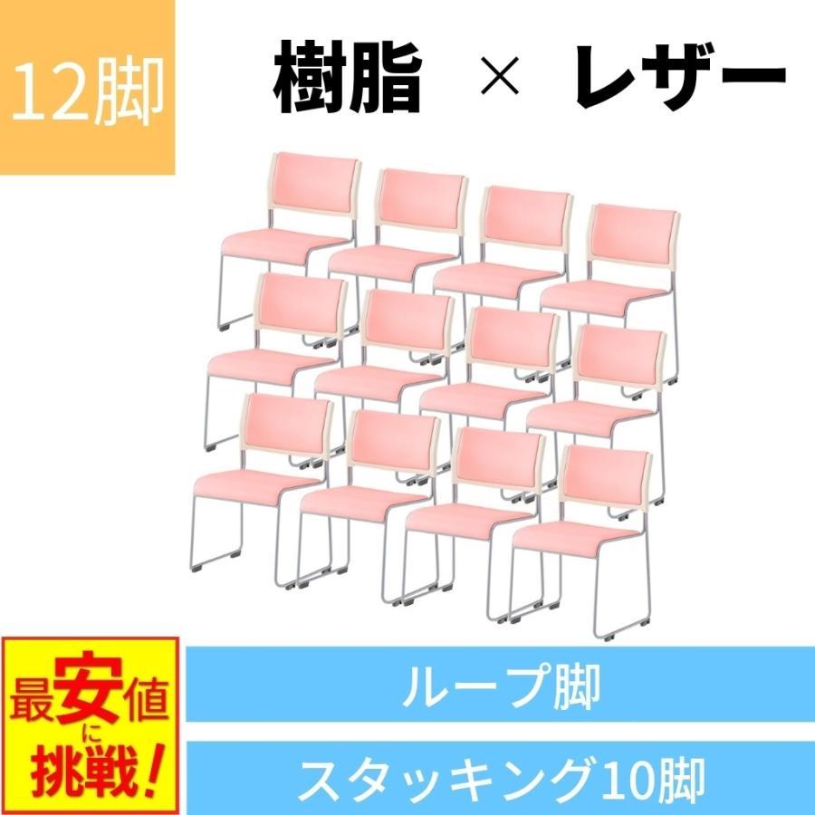 オフィスチェア ミーティングチェア スタッキングチェア 会議用椅子 いす 会議椅子 会議チェア スタックチェア 【12脚セット】 【12脚セット】 Y-LTS-110P-V