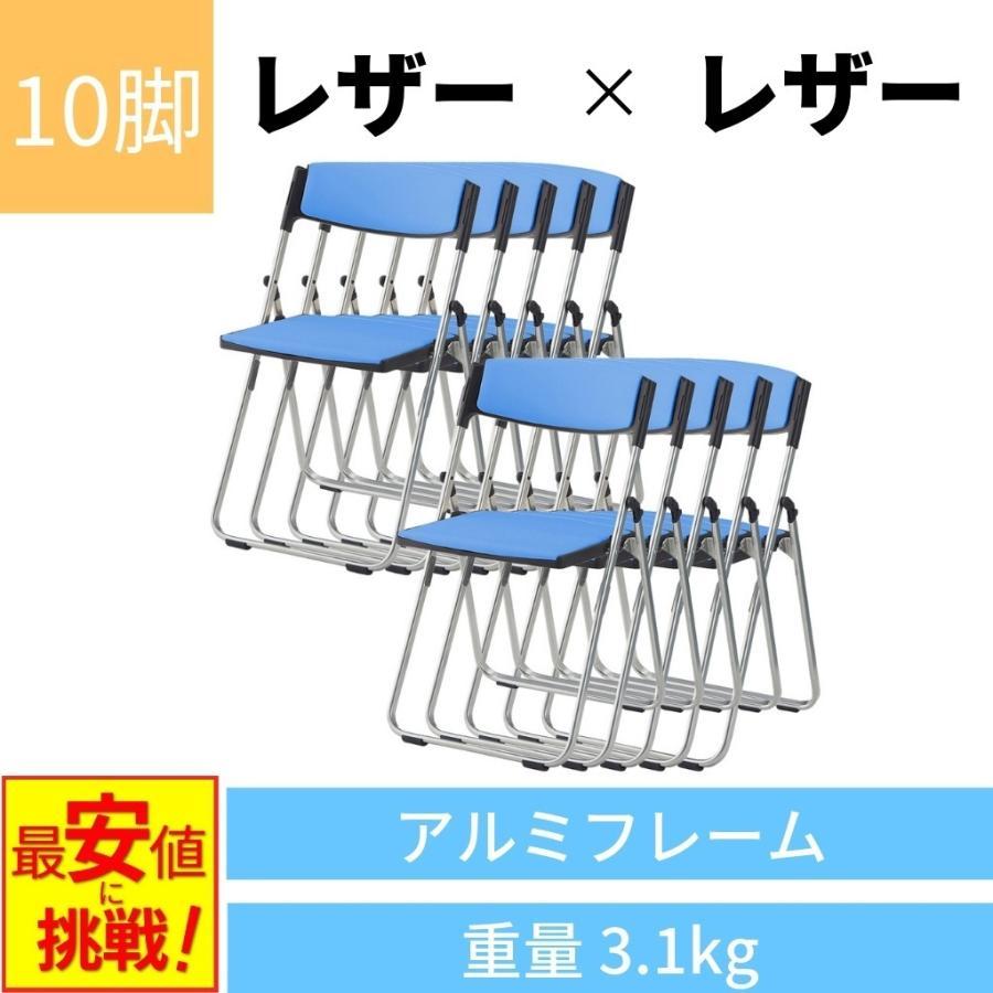 折りたたみ椅子 パイプ椅子 快適 丈夫 安全 軽量 軽量 3.1kg コンパクト アルミ脚 会議椅子 【10脚セット】 Y-CAL-X03S-V