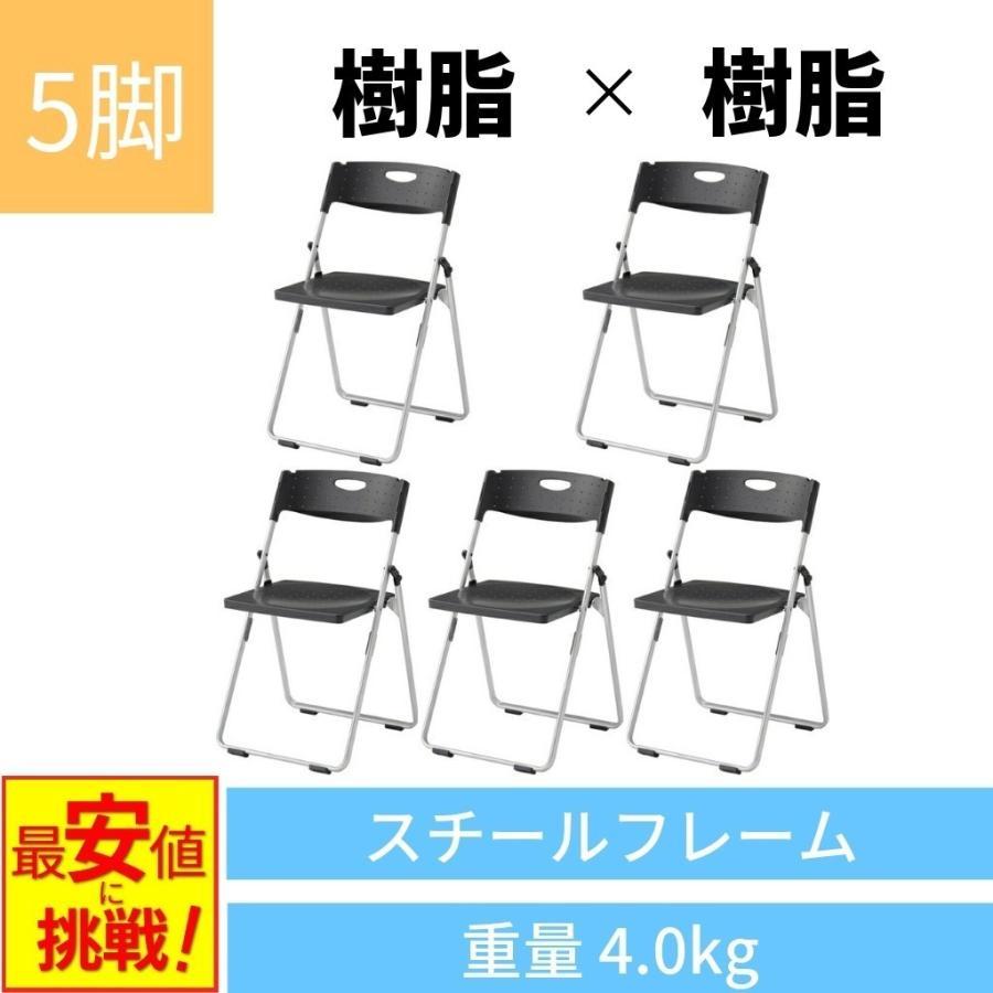 折りたたみ椅子 パイプ椅子 快適 丈夫 安全 安全 軽量 4.0kg スチール脚 会議椅子 【5脚セット】 Y-CAL-XS01M