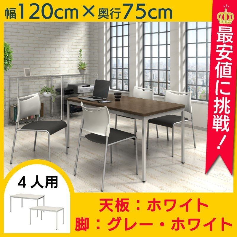 テーブル 会議用 会議用テーブル ミーティングテーブル W1200 D750 H700 天板ホワイト 会議テーブル ワークテーブル デスク 机 Y-SOT-1275PK