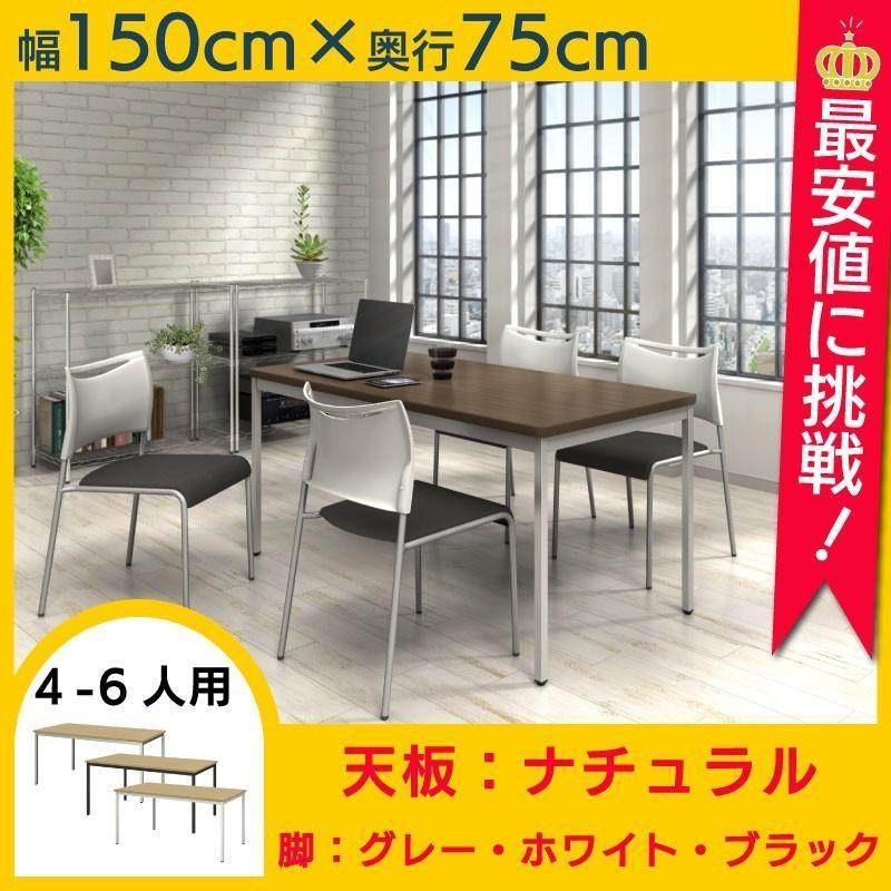 テーブル 会議用 会議用テーブル ミーティングテーブル W1500 D750 H700 天板ナチュラル 会議テーブル ワークテーブル デスク 机 Y-SOT-1575PK