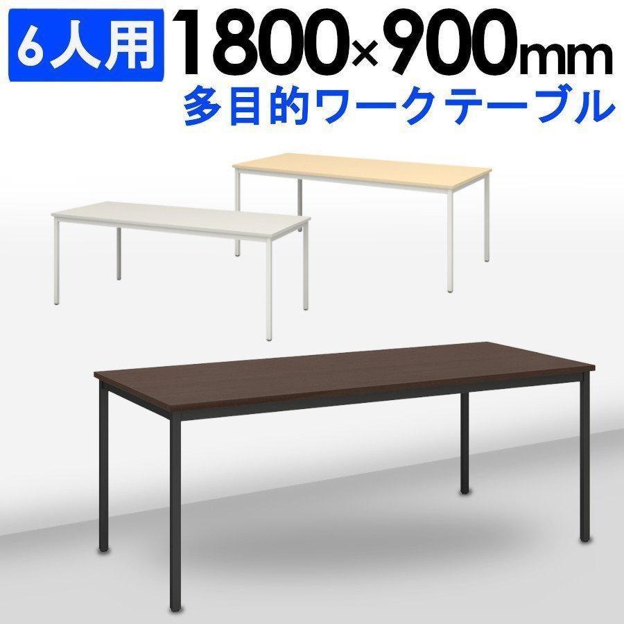 テーブル 会議用 会議用テーブル ミーティングテーブル W1800 D900 H700 天板ホワイト 会議テーブル ワークテーブル デスク 机 Y-SOT-1890PK