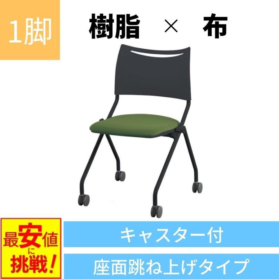 オフィスチェア オフィスチェア ミーティングチェア スタッキングチェア 会議用椅子 いす 会議椅子 会議チェア Y-LTS-4N-B-F
