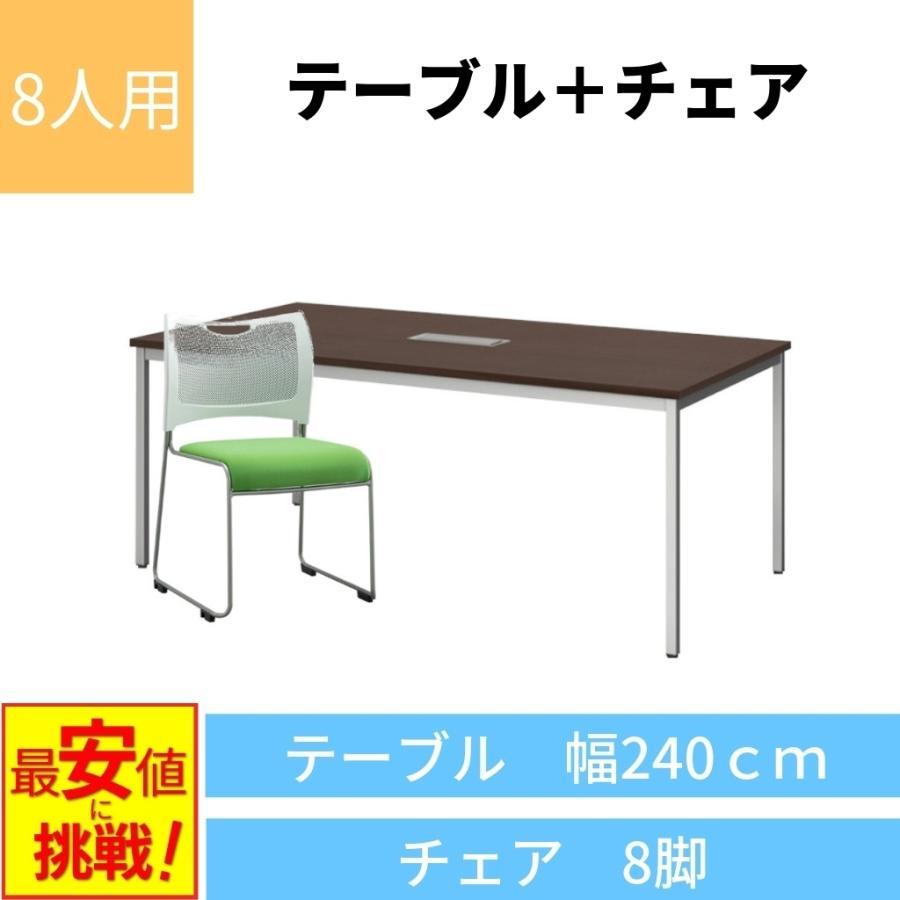 【ミーティングセット】 コンフォータブル ミーティングテーブル 幅2400cm×奥行120cm + ミーティングチェア 8脚 Y-SOT-2412-PKH-D+MCX-02DM-F×8
