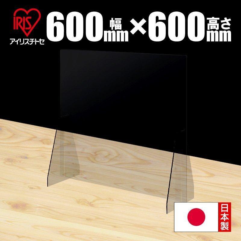 飛沫防止 ブランド買うならブランドオフ アクリル板より強い 売店 パーテーション W600 H600 オフィス 仕切り Y-PA60-0660P パネル アイリスチトセ 日本製 コロナ 透明 透明パーテーション