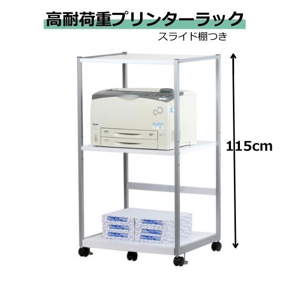 高耐荷重プリンタラック スライド式(12-003MH)