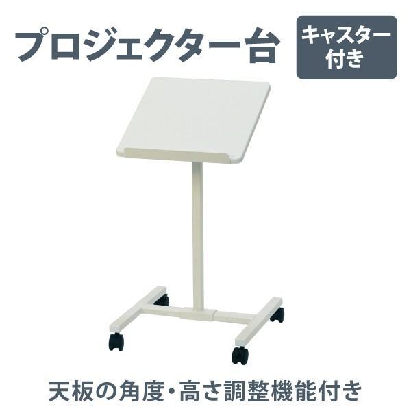 天板角度・高さ調節可能 プロジェクター台 スタンド キャスター付き タブレットスタンド ホワイト|office-kaguya