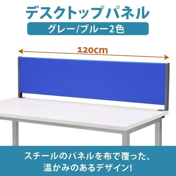幅120cm 幅120cm クロス張り デスクトップパネル クロスデスクパネル クランプ式 間仕切り