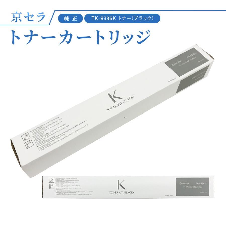 TK-8336K