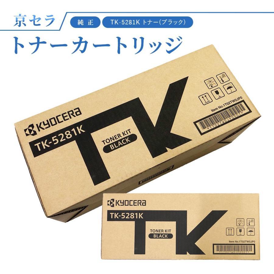 TK-5281K(ブラック)
