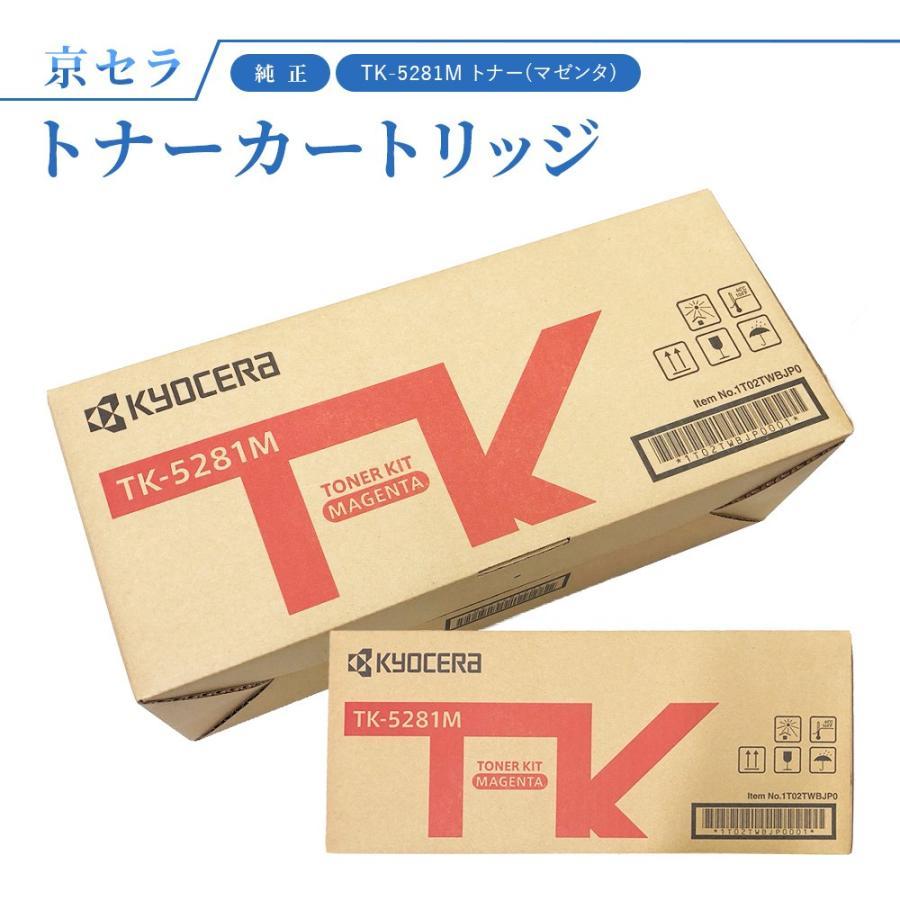 TK-5281M(マゼンタ)