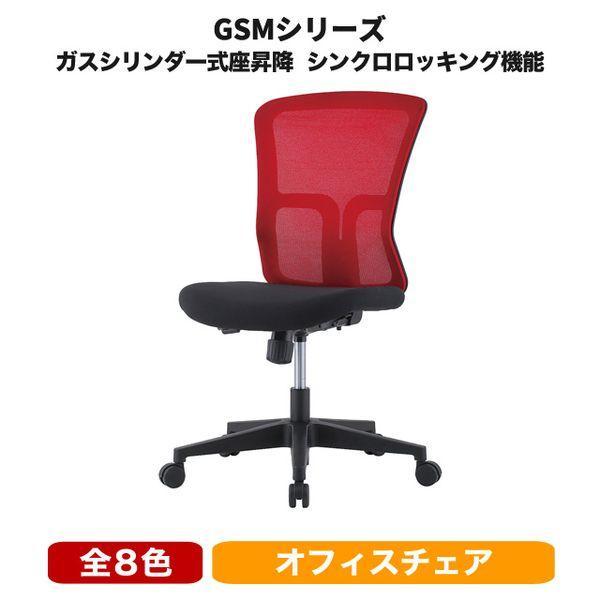 オフィスチェア パソコンチェア 椅子 イス 事務用 メッシュ GSMシリーズ GSM-10 GSM-10