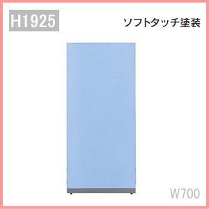 ウチダ E3パネル ソフトタッチ塗装 H1925×W700×D40ミリ ウチダ E3パネル ソフトタッチ塗装 H1925×W700×D40ミリ 5-511-520□ 【送料無料】