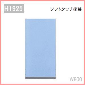 ウチダ E3パネル ソフトタッチ塗装 H1925×W800×D40ミリ ウチダ E3パネル ソフトタッチ塗装 H1925×W800×D40ミリ 5-511-560□ 【送料無料】