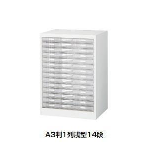 日本製・完成品 A3判整理ケース ホワイト色 デスクサイド床置型 A3判1列浅型14段 W490×D400×H700ミリ A3W-P114S 【送料無料】