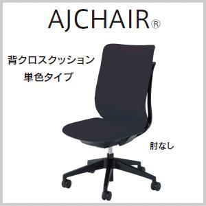 ウチダ AJチェアー 背クロスクッション単色タイプ・肘なし AJA-300BS-PA 【送料無料】 【送料無料】 【送料無料】 519
