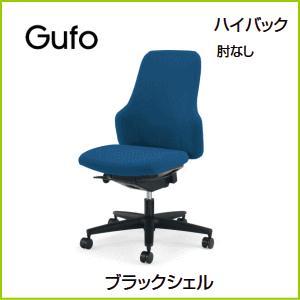 コクヨ コクヨ コクヨ Gufoチェアー ハイバック 肘なし ブラックシェル CR-G2702E6□-□ 送料無料 046