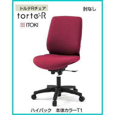 イトーキ トルテRチェア ハイバック ベースカラーT1・ブラック 肘なし 張地:布 KZ-230GB-T1□ 【送料無料】