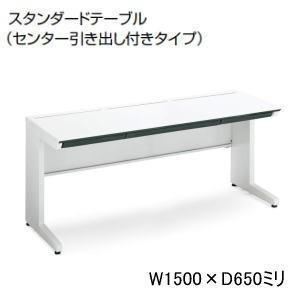コクヨ isデスクシステム スタンダードテーブル・平机 W1500×D650×H720ミリ SD-ISN1565CLS□N【送料無料】