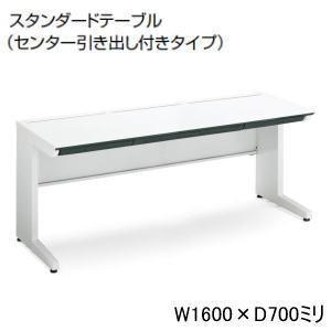 コクヨ isデスクシステム スタンダードテーブル・平机 W1600×D700×H720ミリ SD-ISN167CLS□N【送料無料】