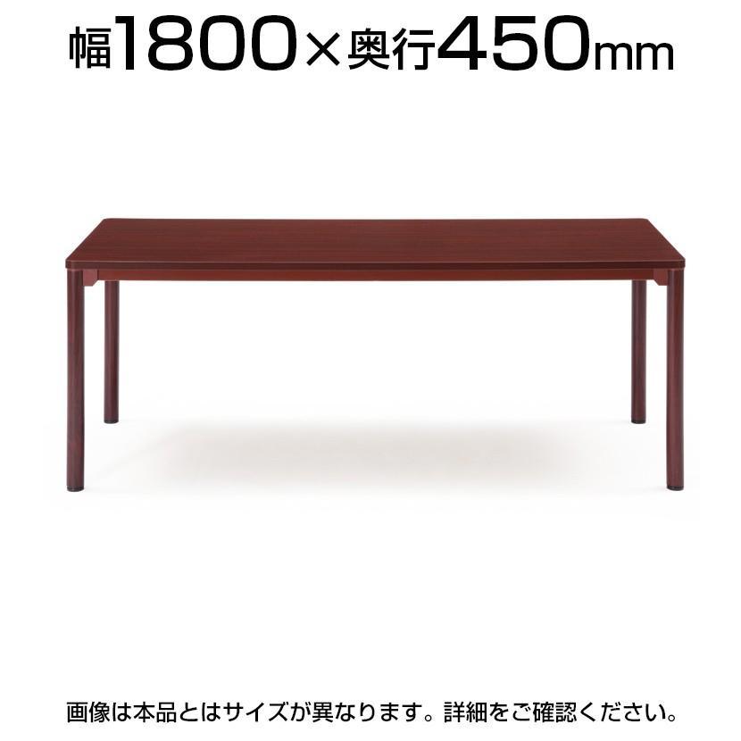 センターテーブル 応接テーブル 幅1800×奥行450mm