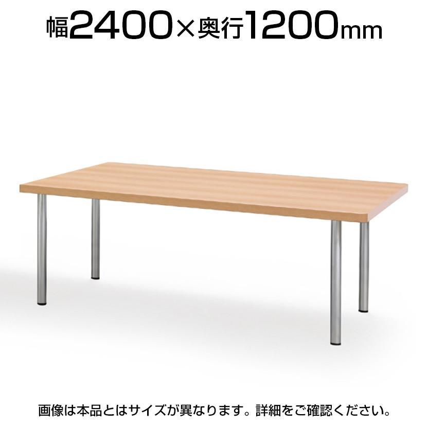 DXMシリーズ DXMシリーズ ミーティングテーブル 角型 会議 幅2400×奥行1200×高さ700mm