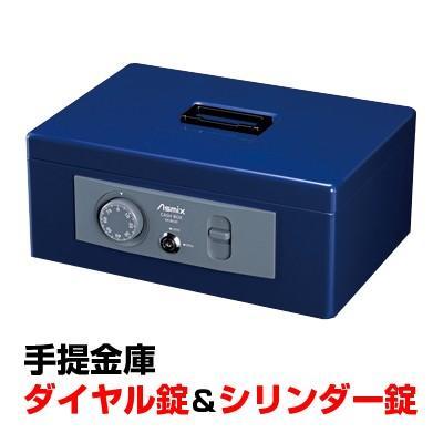 手提金庫 ダイヤル錠+シリンダー錠 ダイヤル錠+シリンダー錠 A4サイズ/内容量8L/AX-MCB630