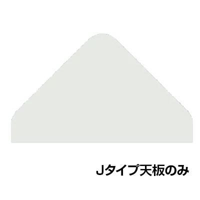 Garage(ガラージ)/D2デスク デスク天板 Jタイプ 幅980×奥行796(590)×高さ25mm ホワイト 組合せ /GA-D2J-WH