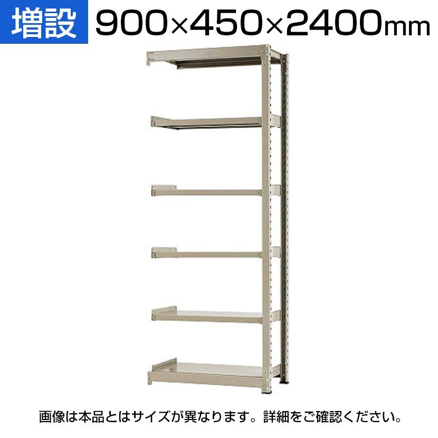追加/増設用 スチールラック 中量 300kg-増設 6段/幅900×奥行450×高さ2400mm/KT-KRM-094524-C6
