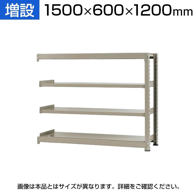 追加/増設用 スチールラック 中量 300kg-増設 4段/幅1500×奥行600×高さ1200mm/KT-KRM-156012-C4