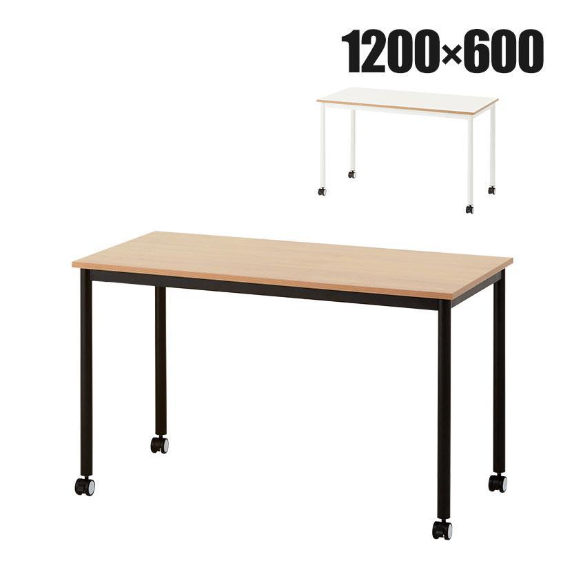 新作からSALEアイテム等お得な商品満載 法人様限定 レシル 幅1200×奥行600×高さ720mm 大幅値下げランキング キャスター付きテーブル