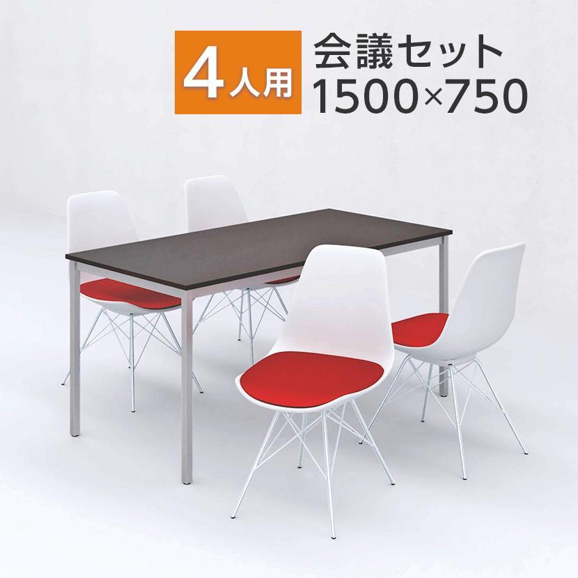 法人様限定 4人用 会議セット 会議用テーブル 1500×750 + ベルピエチェア 4脚セット