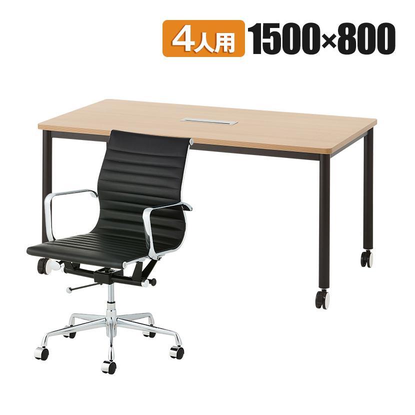法人様限定 4人用 会議セット 配線ボックス付き キャスター付き 会議テーブル 1500×800 ビネイル + アルミナムチェア ローバック リプロダクト 4脚セット