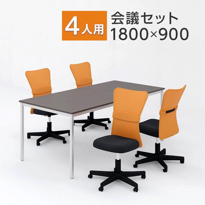 法人様限定 4人用 会議セット 会議テーブル 1800×900 返品送料無料 メッシュチェア 4脚セット キャスター付き 肘なし 新登場