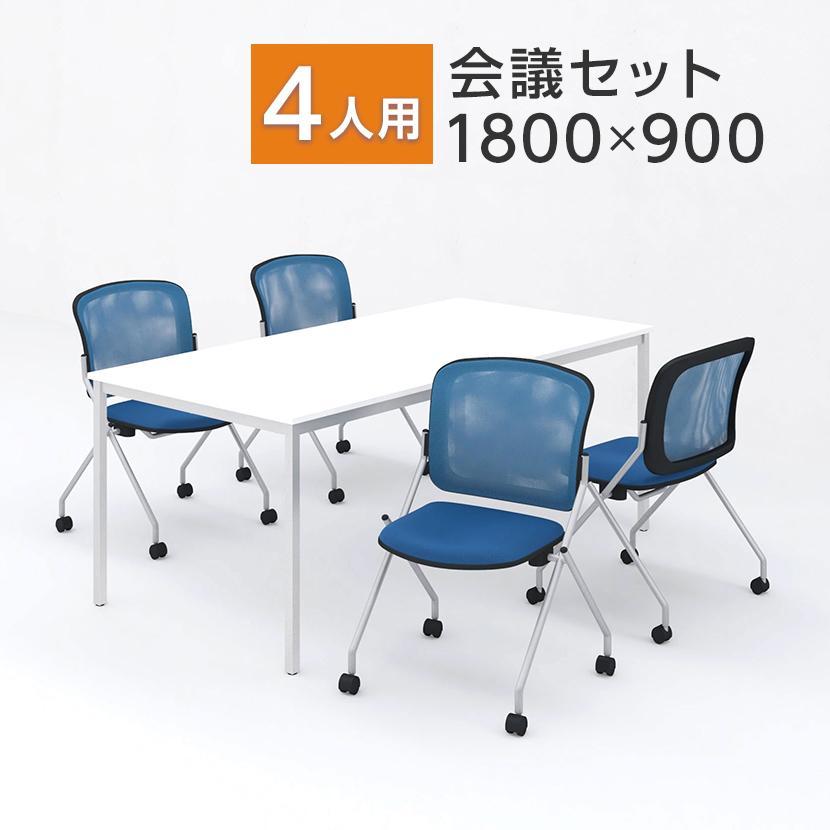 1着でも送料無料 限定特価 法人様限定 4人用 会議セット 会議テーブル 1800×900 チェア スタッキング 肘なし 4脚セット メッシュ