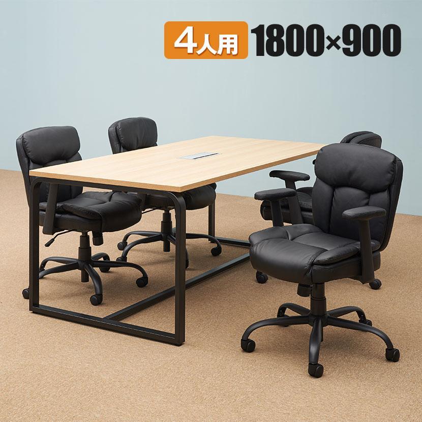法人様限定 4人用 4人用 会議セット メティオ ミーティングテーブル 1800×900 + ソファーチェア レザーチェア ピグリー 4脚セット