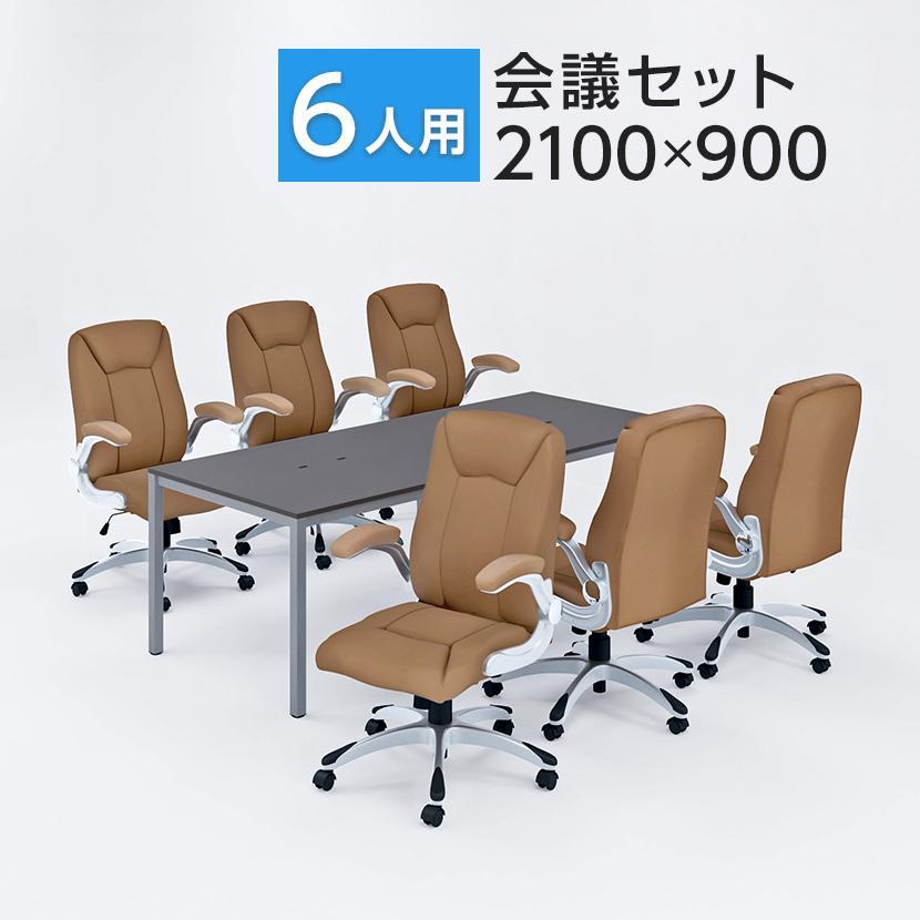 法人様限定 6人用 会議セット 会議テーブル 2100×900+革張りチェア 可動肘付き レクアス 6脚セット