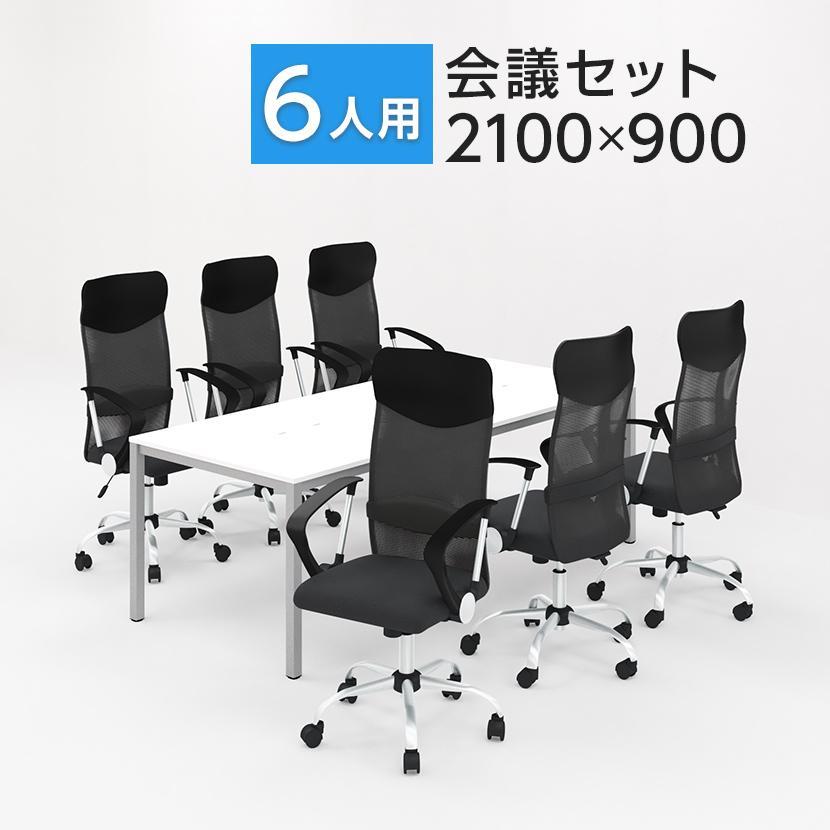 法人様限定 6人用 会議セット 会議テーブル 2100×900 + メッシュチェア 腰楽 ハイバック キャスター付き 肘付き 6脚セット