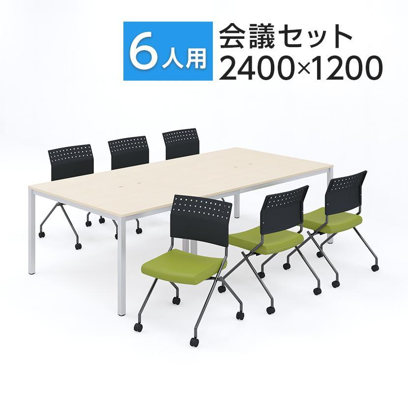 法人様限定 6人用 会議セット 会議テーブル 2400×1200 + 平行スタッキングチェア プレソナ 6脚セット