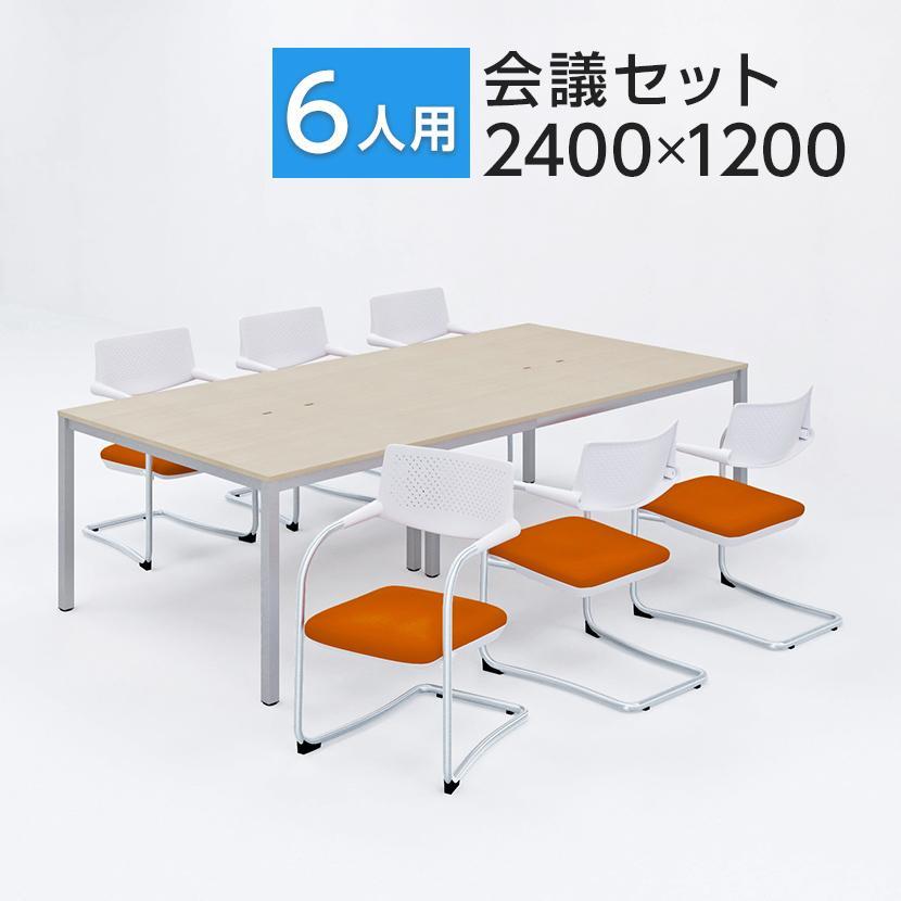 法人様限定 6人用 会議セット 会議用テーブル 2400×1200+カンチレバーチェア ZARMAS2 6脚セット