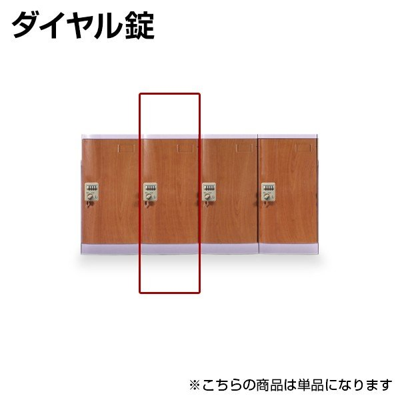 プラボックス プラボックス プラスチックロッカー(木目タイプ)〔ダイヤル錠〕Lサイズ〔単体〕/MY-PB-DL1WD