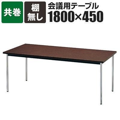 会議用テーブル/棚無/共巻/幅1800×奥行450mm/NI-AK-1845TM